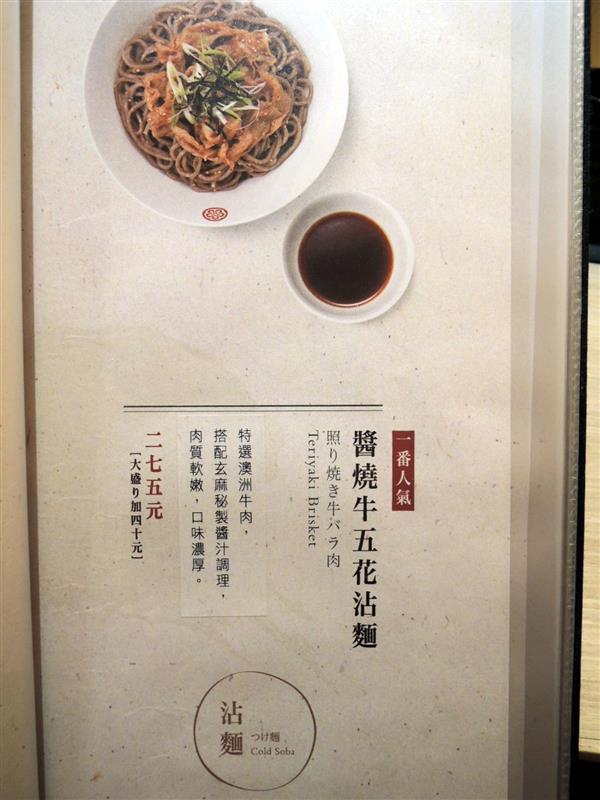 玄麻蕎麥處021.jpg