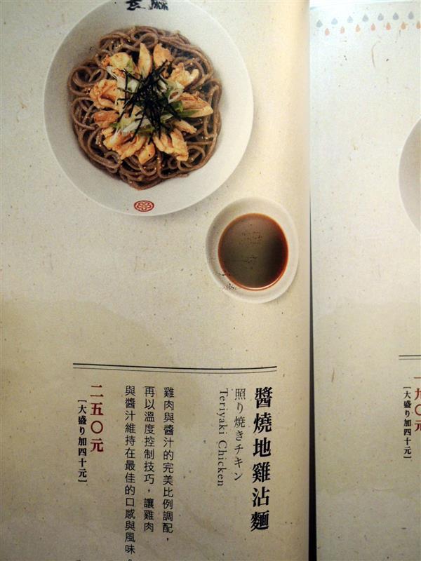 玄麻蕎麥處024.jpg