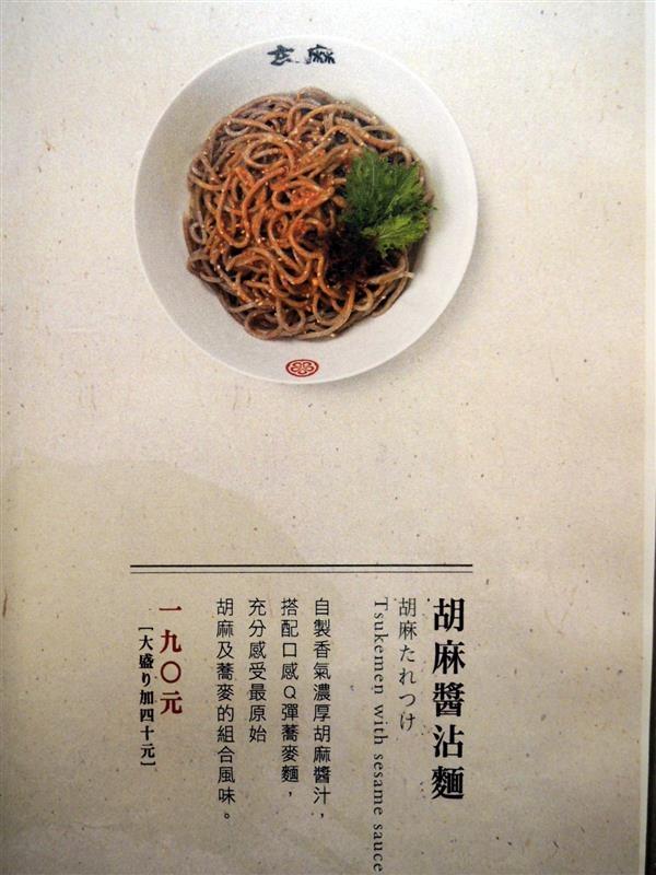 玄麻蕎麥處025.jpg