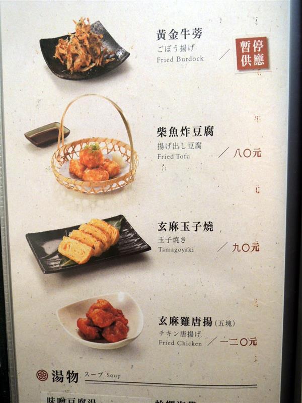 玄麻蕎麥處032.jpg
