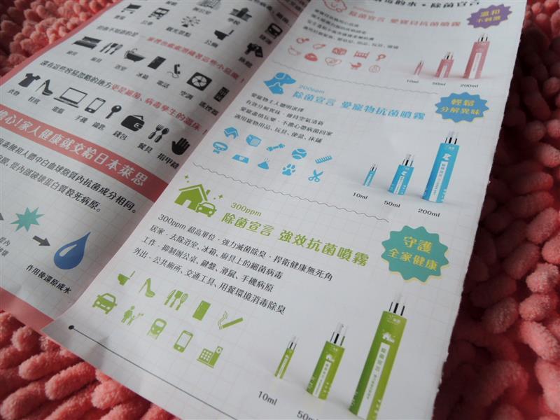 Li-ZEY萊思 Comfosy除菌宣言 強效抗菌噴霧006.jpg