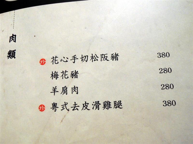 珍湯港式火鍋016.jpg