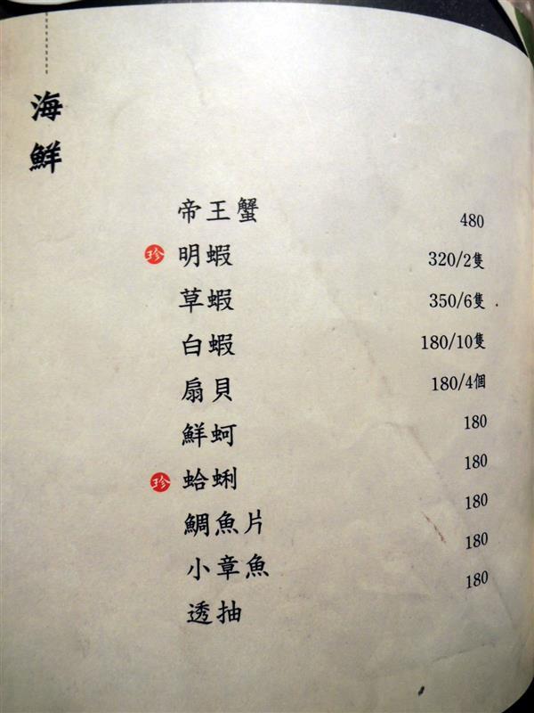 珍湯港式火鍋017.jpg