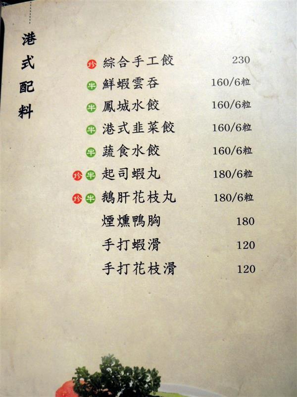 珍湯港式火鍋018.jpg
