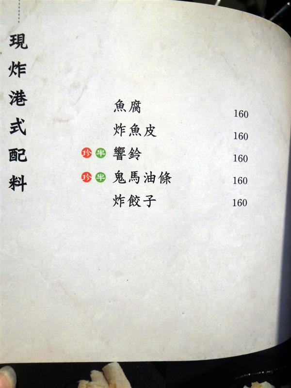 珍湯港式火鍋019.jpg
