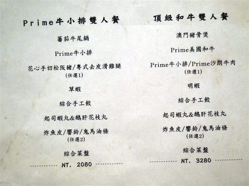 珍湯港式火鍋030.jpg