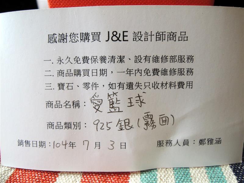 J & E 手作銀飾工坊004.jpg