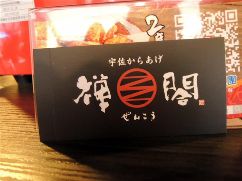 禪閤炸雞043 (18).jpg