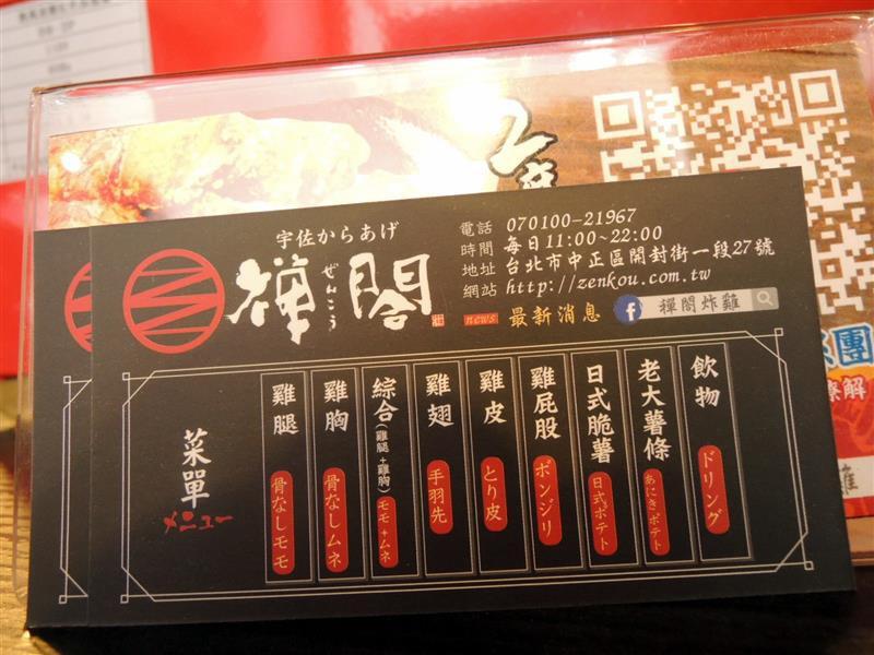 禪閤炸雞043 (19).jpg