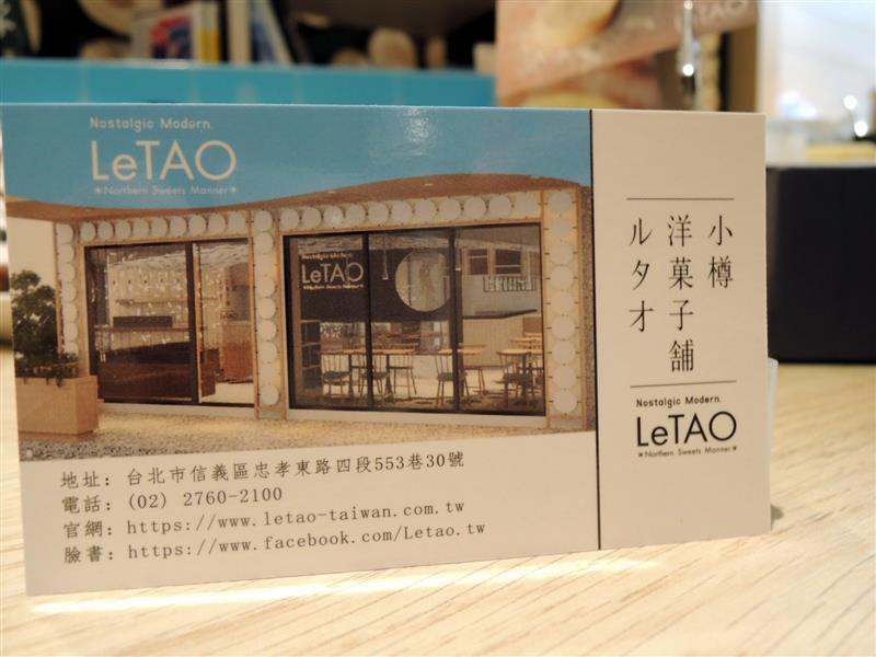 LeTAO094.jpg