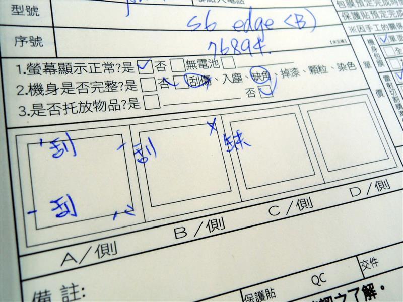 嚴選名膜 S6 Edge包膜025.jpg