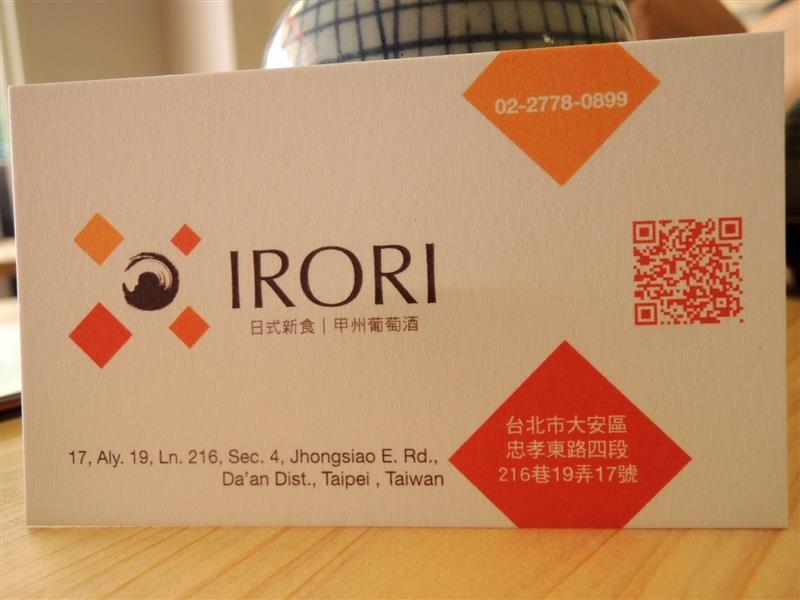 IRORI061.jpg
