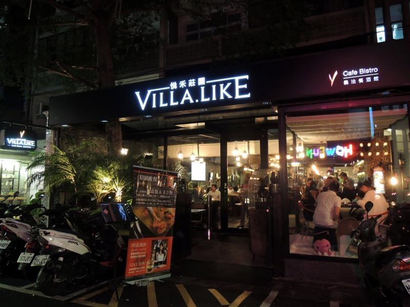 Villa.like Bistro 悅禾莊園 義法餐酒館110.jpg