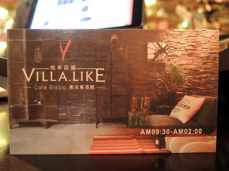Villa.like Bistro 悅禾莊園 義法餐酒館105.jpg