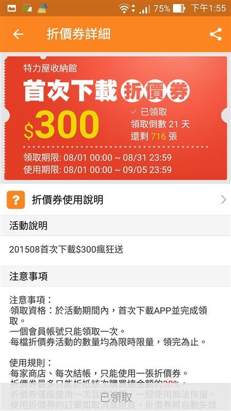 Screenshot_2015-08-10-13-55-10.jpg