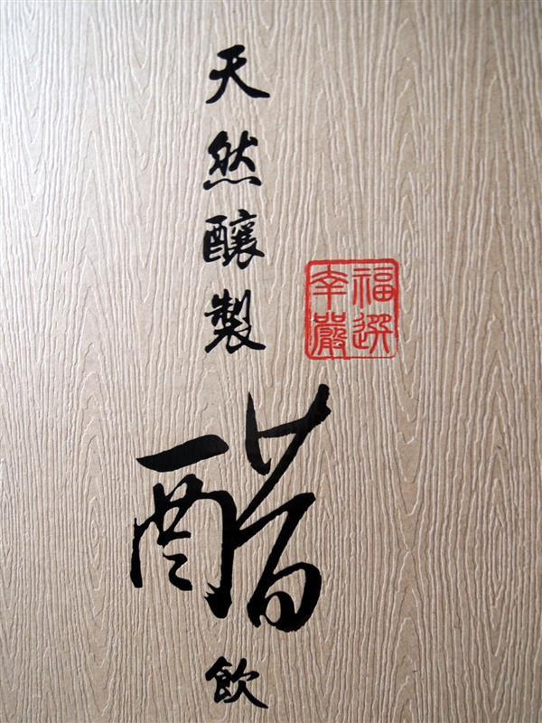 愛家家幸福鋪 黑豆醋006.jpg