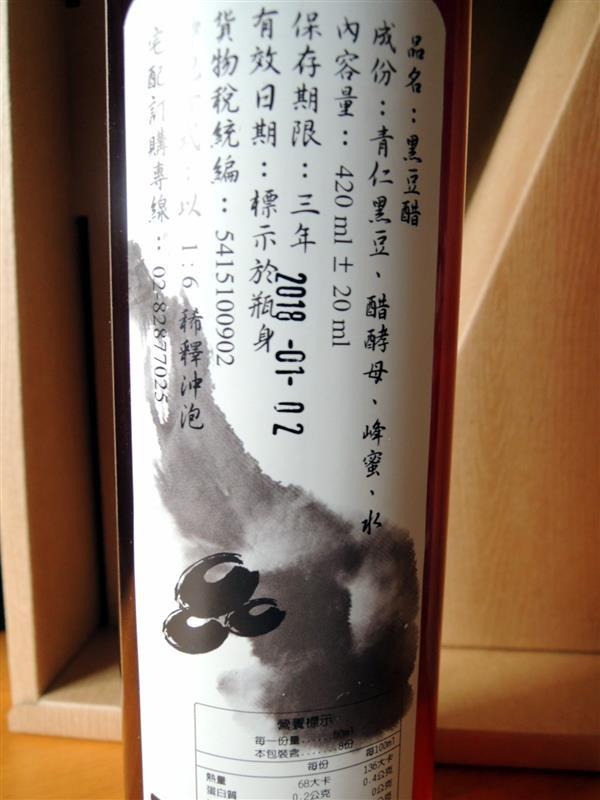 愛家家幸福鋪 黑豆醋012.jpg