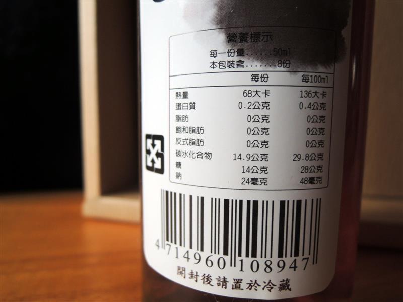 愛家家幸福鋪 黑豆醋013.jpg