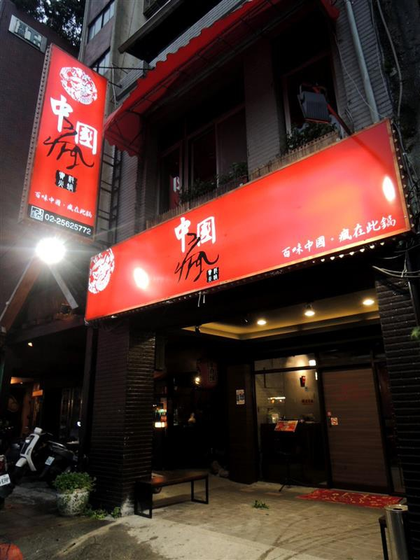 中國瘋 奇味雞001.jpg