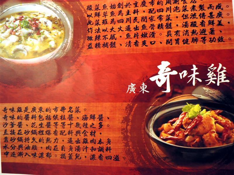 中國瘋 奇味雞016.jpg