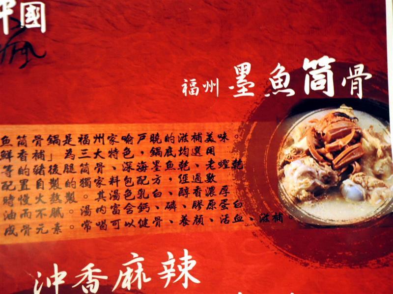 中國瘋 奇味雞017.jpg