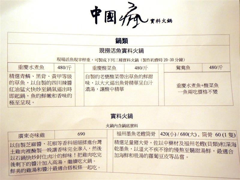 中國瘋 奇味雞019.jpg
