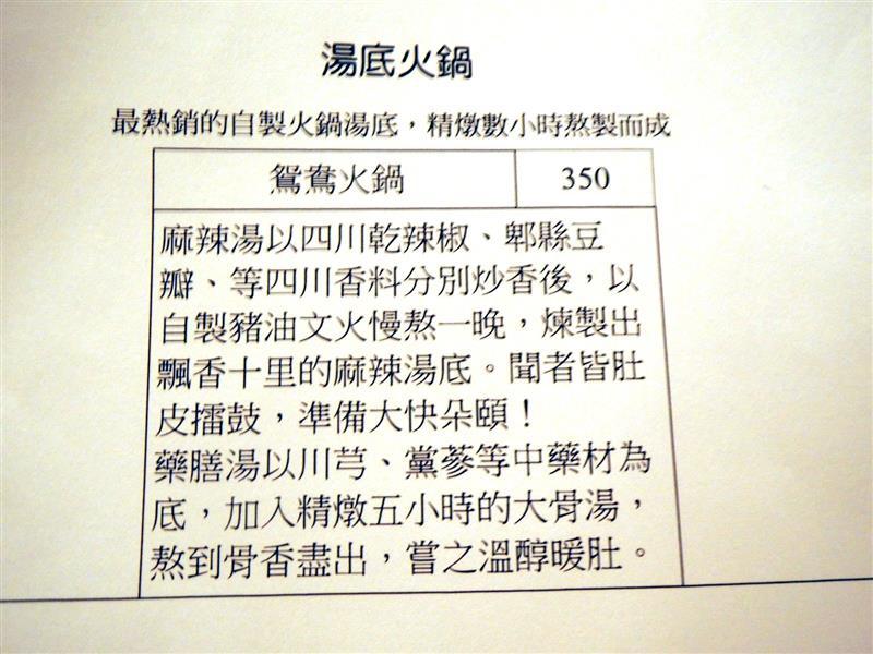 中國瘋 奇味雞020.jpg