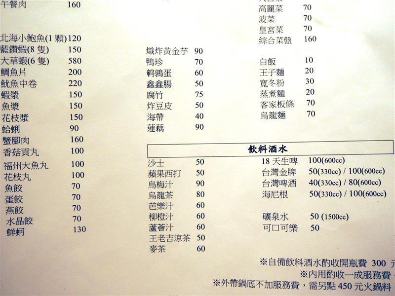 中國瘋 奇味雞022.jpg