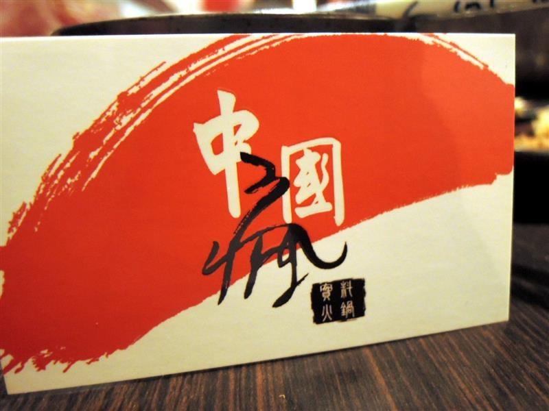 中國瘋 奇味雞054.jpg