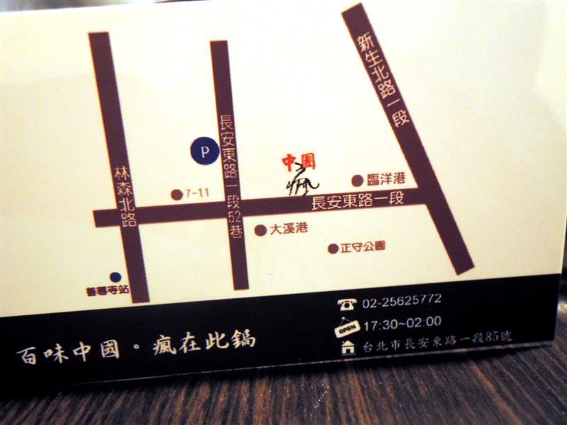 中國瘋 奇味雞055.jpg