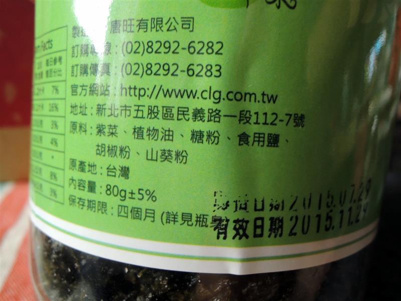 嚐老蓋 クリスプ海苔酥017.jpg