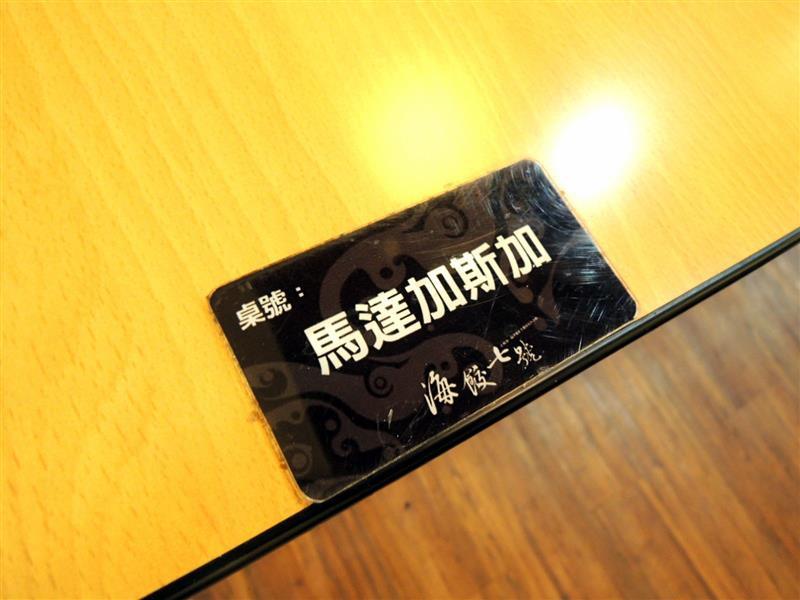 海餃七號019.jpg