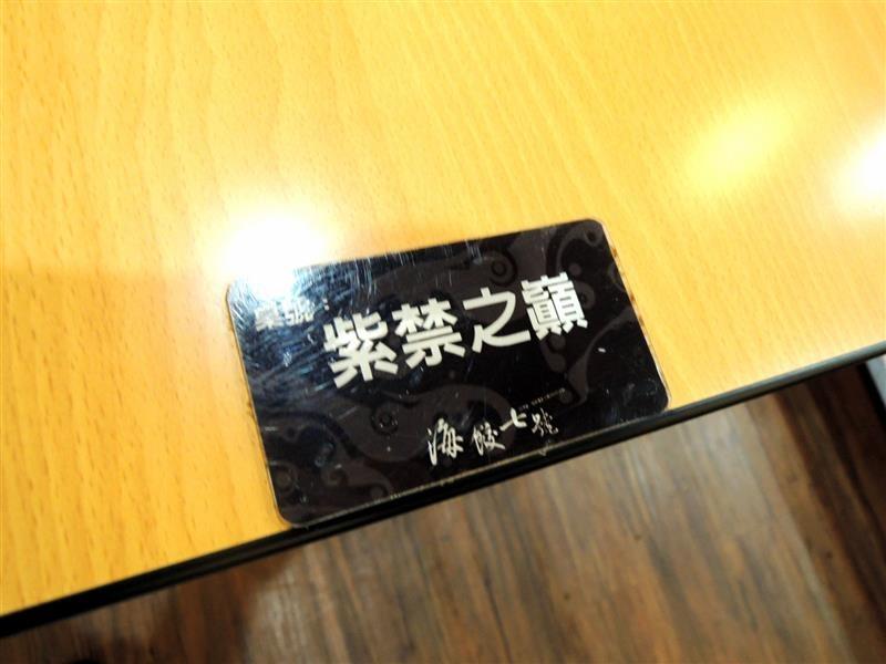 海餃七號020.jpg