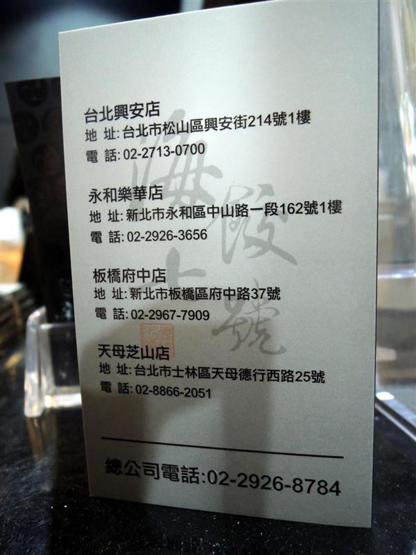 海餃七號087.jpg