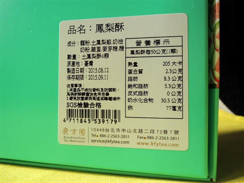廣方圓茗茶004.jpg