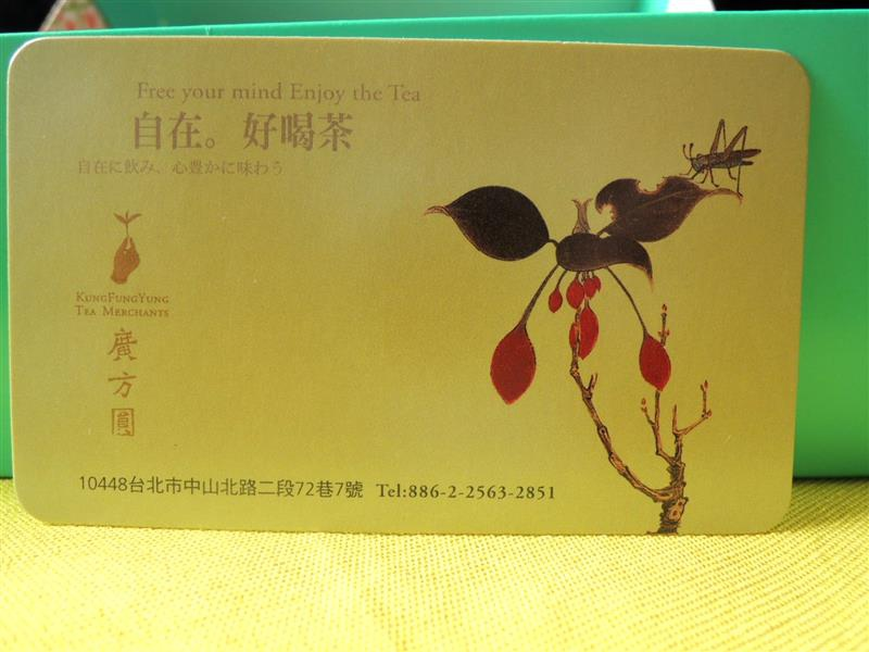 廣方圓茗茶006.jpg