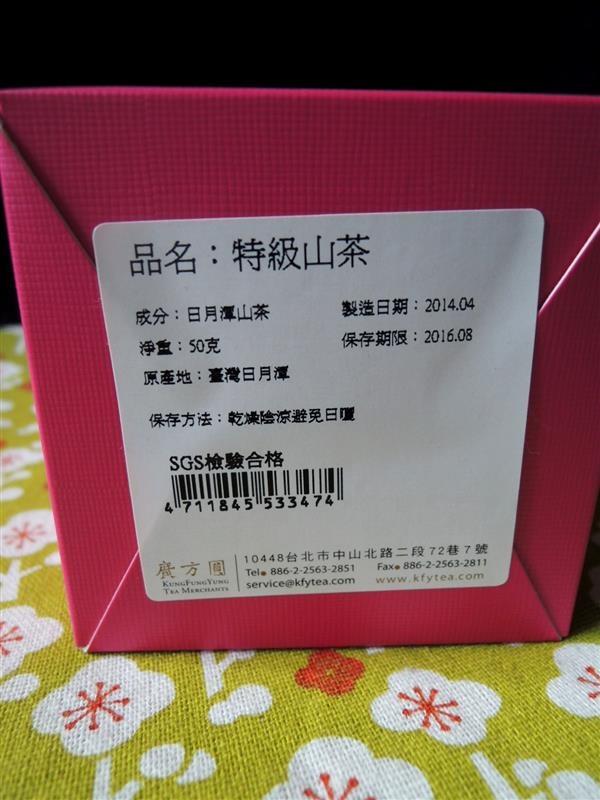 廣方圓茗茶055.jpg
