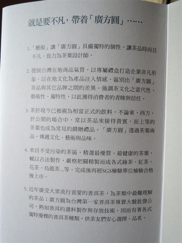廣方圓茗茶067.jpg