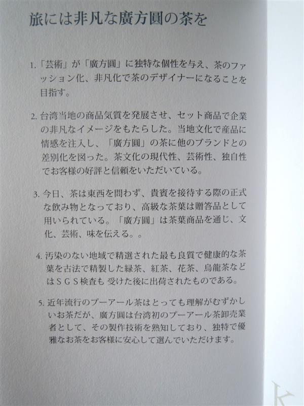 廣方圓茗茶069.jpg