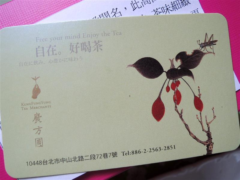 廣方圓茗茶070.jpg