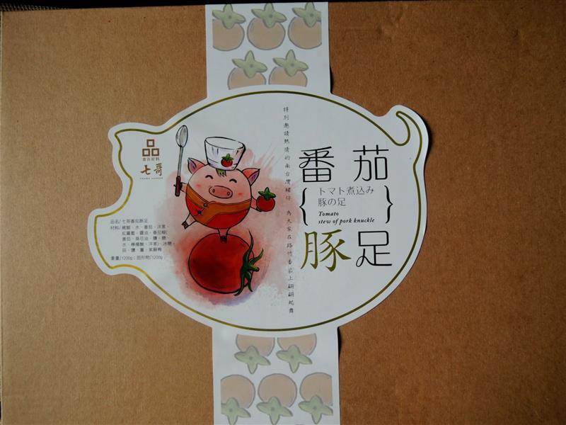 七哥料理 番茄豚足002.jpg