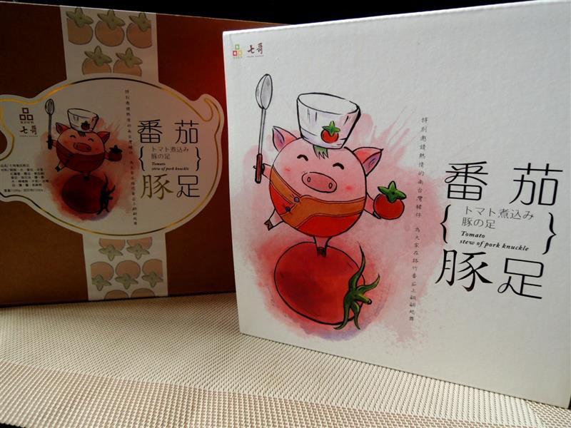 七哥料理 番茄豚足001.jpg