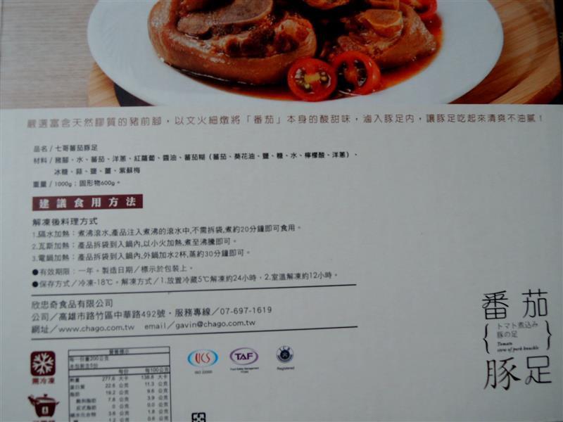 七哥料理 番茄豚足009.jpg