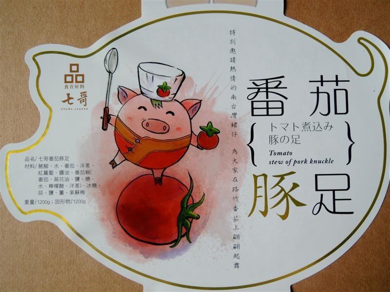 七哥料理 番茄豚足003.jpg