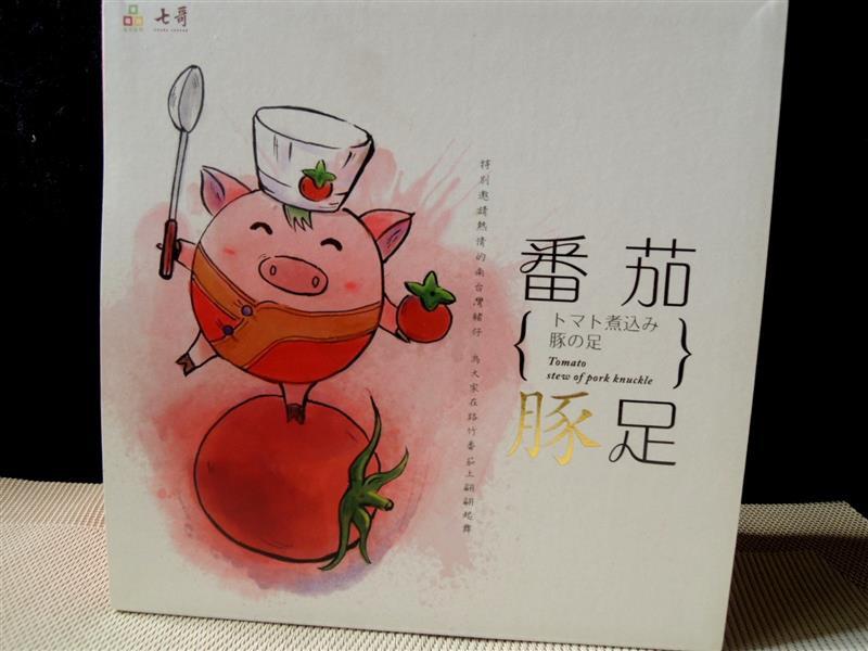 七哥料理 番茄豚足008.jpg