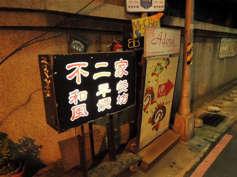 中山站 不二家001.jpg