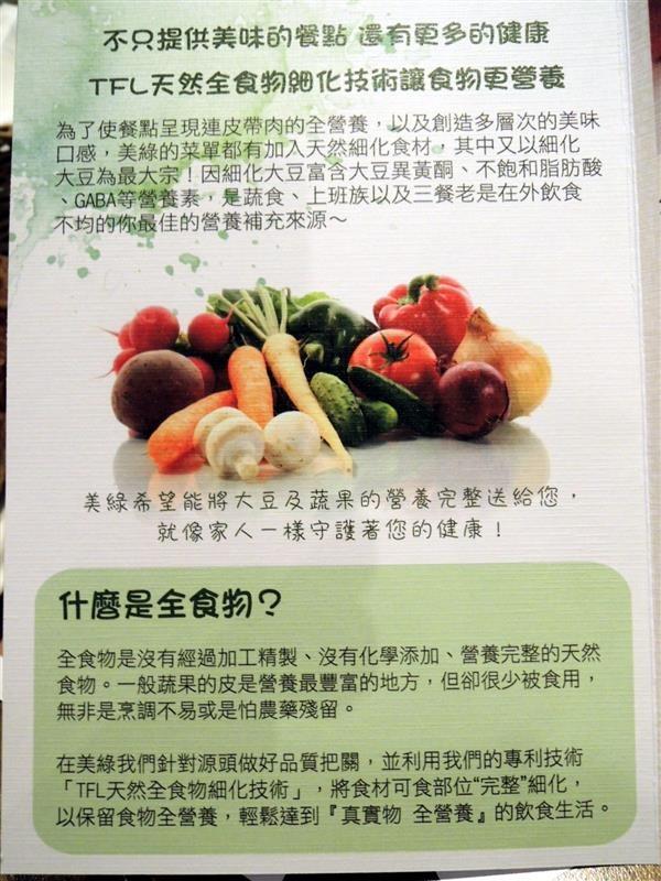 美綠健康廚房039.jpg