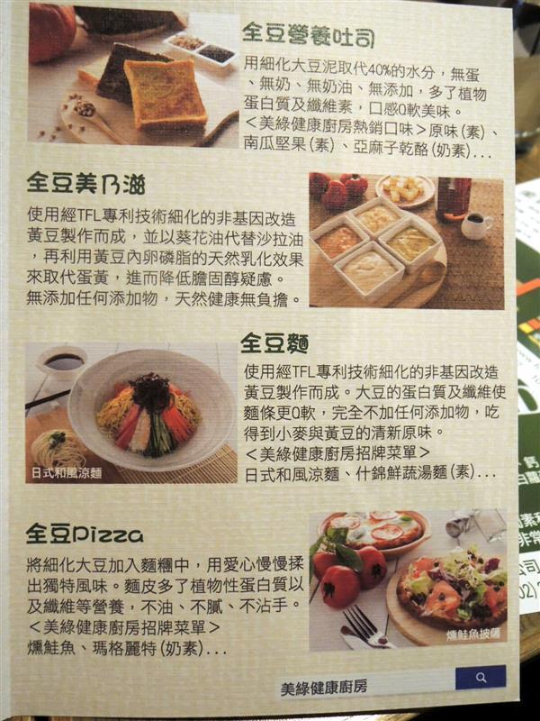 美綠健康廚房040.jpg