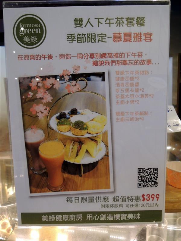 美綠健康廚房072.jpg