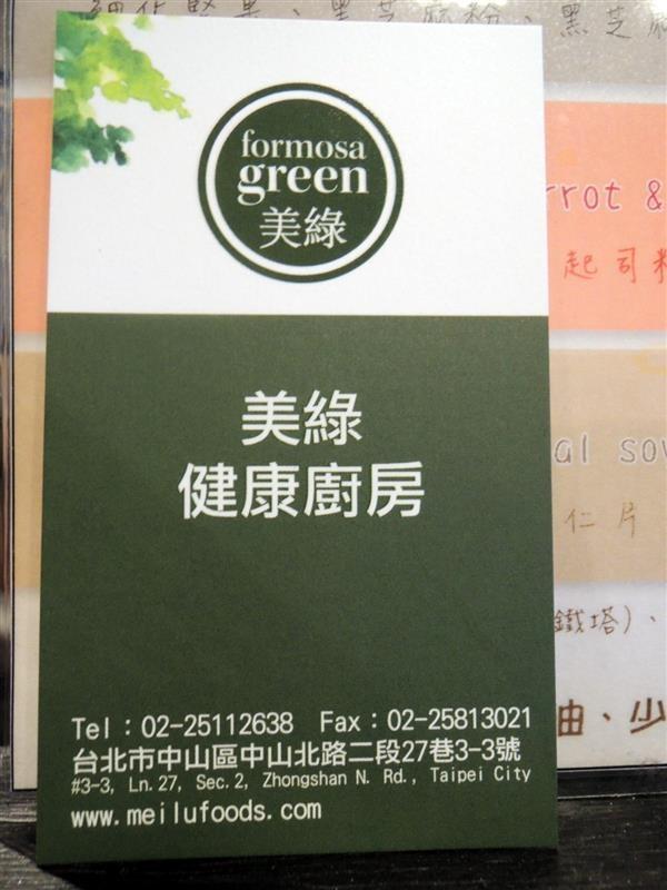 美綠健康廚房073.jpg
